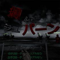 Japan VR Fest 展示作品「掴んでシュパーン」(仮) 紹介