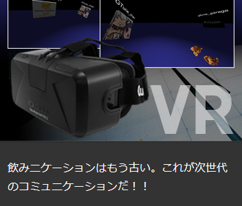 Oculus Rift DK2を体験 そして決断へ [前半]