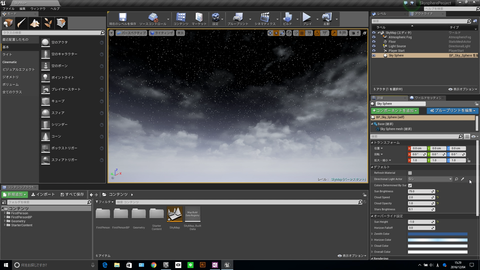 【UE4】夜空や青空も簡単に実現!BP_Sky_Sphereの使い方
