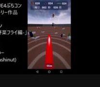 UE4でジャイロセンサーを用いたスマホアプリ開発(UE4ぷちコン提出作品)